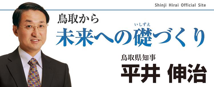 鳥取 知事